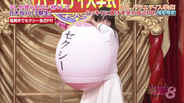 Japanese game show shirt inflation